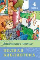 Полная библиотека. Внеклассное чтение. 4 класс