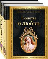 О любви (комплект из 2 книг) (количество томов: 2)