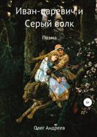 Иван-царевич и Серый волк. Поэма