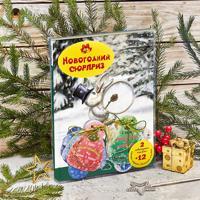 """Подарочный набор """"Новогодний сюрприз"""" (количество томов: 2)"""