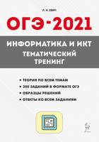 Информатика и ИКТ. ОГЭ-2021. Тематический тренинг