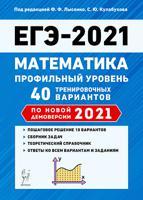 Математика. Подготовка к ЕГЭ-2021. Профильный уровень. 40 тренировочных вариантов по демоверсии 2021 года. /Лысенко.