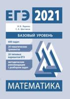 Подготовка к ЕГЭ 2021. Математика. Базовый уровень. (ФГОС). / Ященко, Шестаков.