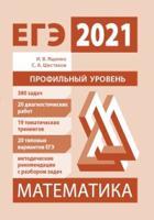 Подготовка к ЕГЭ 2021. Математика. Профильный уровень. (ФГОС). / Ященко, Шестаков.