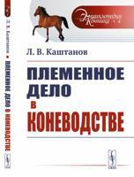 Племенное дело в коневодстве. Выпуск №4