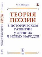Теория поэзии в историческом развитии у древних и новых народов