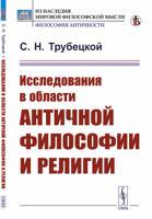 Исследования в области античной философии и религии