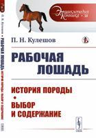 Рабочая лошадь: История породы. Выбор и содержание. Выпуск №38