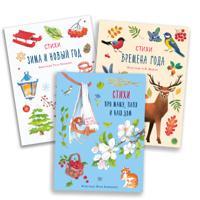 Стихи для всей семьи (комплект из 3 книг) (количество томов: 3)
