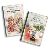 Новогодние сказки (комплект из 2 книг) (количество томов: 2)