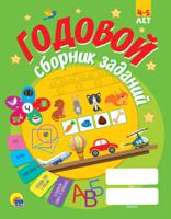 Годовой сборник заданий. 4-5 лет