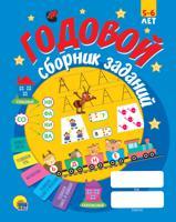 Годовой сборник заданий. 5-6 лет