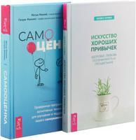 Искусство хороших привычек. Самооценка (комплект из 2 книг) (количество томов: 2)