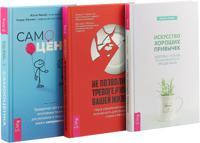 Не позволяйте тревоге рулить вашей жизнью. Самооценка. Искусство хороших привычек (комплект из 3 книг) (количество томов: 3)