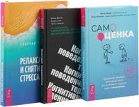 Самооценка. Когнитивно-поведенческая терапия. Релаксация и снятие стресса (комплект из 3 книг) (количество томов: 3)
