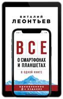 Все о смартфонах и планшетах в одной книге. 2-е издание
