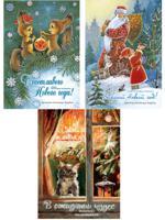 """Новогодний подарок """"Счастливого нового года!"""" (2 набора открыток, блокнот) (количество томов: 4)"""