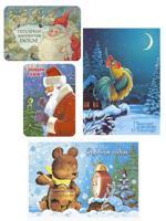 """Новогодний подарок """"Наилучшие пожелания"""" (2 набора открыток, 2 магнита) (количество томов: 4)"""