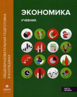 Экономика. Учебник. В 2-х частях. Часть 1