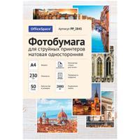 """Фотоумага для струйных принтеров """"OfficeSpace"""", матовая, одностороняя, А4, 230 г/м2, 50 листов"""
