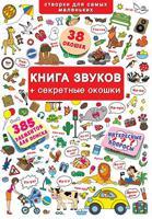 Книга звуков + секретные окошки. Книжка с окошками