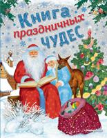 Книга праздничных чудес (ил. А. Басюбиной, Ек. и Ел. Здорновых)
