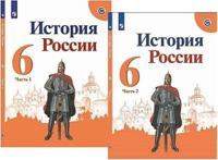 История России. 6 класс. Учебник (количество томов: 2)