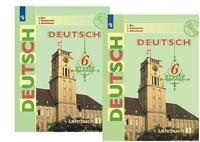 Немецкий язык. 6 класс. Учебник (новая обложка) (количество томов: 2)
