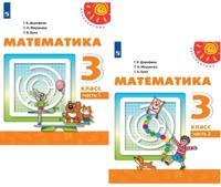 Математика. 3 класс. Учебник (количество томов: 2)
