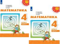 Математика. 4 класс. Учебник (количество томов: 2)