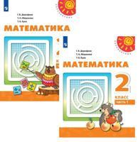 Математика. 2 класс. Учебник (количество томов: 2)