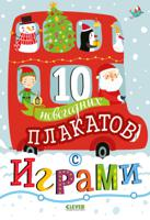 10 новогодних плакатов с играми