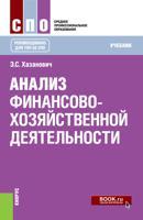 Анализ финансово-хозяйственной деятельности. Учебник