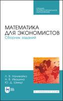 Математика для экономистов. Сборник заданий. Учебное пособие для СПО