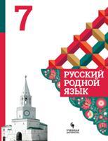 Русский родной язык. 7 класс. Учебное пособие