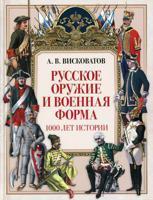 Русское оружие и военная форма. 1000 лет истории