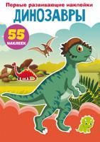"""Первые развивающие наклейки """"Динозавры"""", 55 наклеек"""