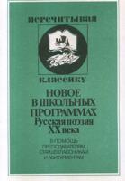 Новое в школьной программе. Русская поэзия ХХ века