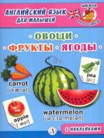 Английский язык для малышей. Овощи, фрукты, ягоды