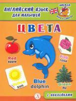 Английский язык для малышей. Цвета