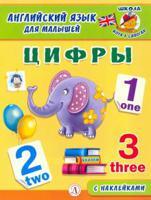 Английский язык для малышей. Цифры