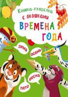 "Книжка-гляделка с окошками ""Времена года"""