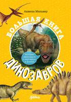 Большая книга динозавров