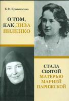 О том, как Лиза Пиленко стала святой матерью Марией Парижской