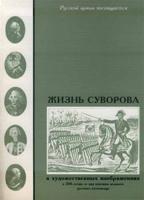 Жизнь Суворова: в художественных изображениях, букинистическое издание