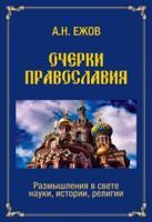 Очерки православия. Размышления в свете науки, истории, религии
