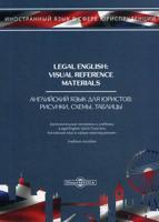 Английский язык для юристов. Рисунки, схемы, таблицы. Учебное пособие