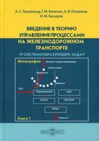 Введение в теорию управления процессами на железнодорожном транспорте. Книга 1: 19 системообразующих задач