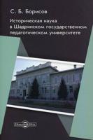 Историческая наука в Шадринском государственном педагогическом университете
