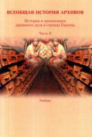 Всеобщая история архивов. История и организация архивного дела в странах Европы. Учебник. Часть 2